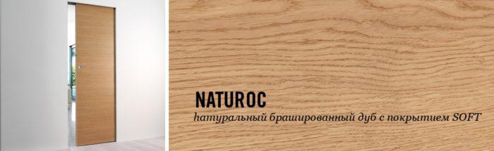 BARAUSSE NATUROC